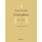 卡尔.弗莱什小提琴基本练习