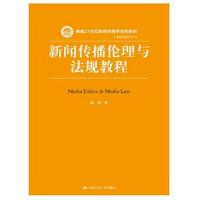 新闻传播伦理与法规教程(新编21世纪新闻传播学系列教材)