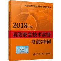 消防安全技术实务考前冲刺 2018 中国劳动社会保障出版社