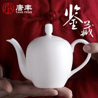 唐丰羊脂玉茶壶陶瓷单壶家用泡茶壶带过滤孔手抓壶家用
