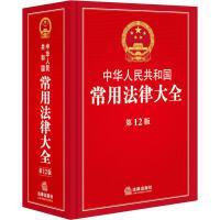 中华人民共和国常用法律大全 第12版 法律出版社