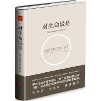 全新正版图书 对生命说是 奥南朵 北京联合出版公司 9787550255654 蔚蓝书店