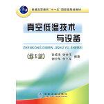 真空低温技术与设备(第2版)