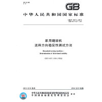 GB/T 4517-2013家用缝纫机 送料方向稳定性测试方法