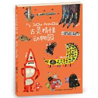"""古灵精怪动物园(2017年全国""""百班千人读写计划""""阅读图书)"""