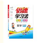 17秋 倍速学习法四年级数学―北师版(上)
