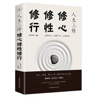 人生三修 修心修性修行自控力自制力心理学正能量提升自我修养的优雅活出全新的自己修身养性书籍