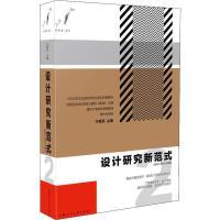 设计研究新范式 2 《装饰》海外论文精选 上海人民美术出版社