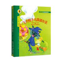 台湾大奖好性格童话故事――飞天鸭子与黑猫女巫