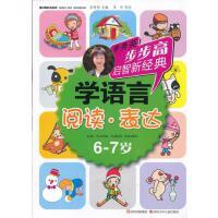 【按需印刷】-步步高启智新经典 学语言 阅读.表达6-7岁