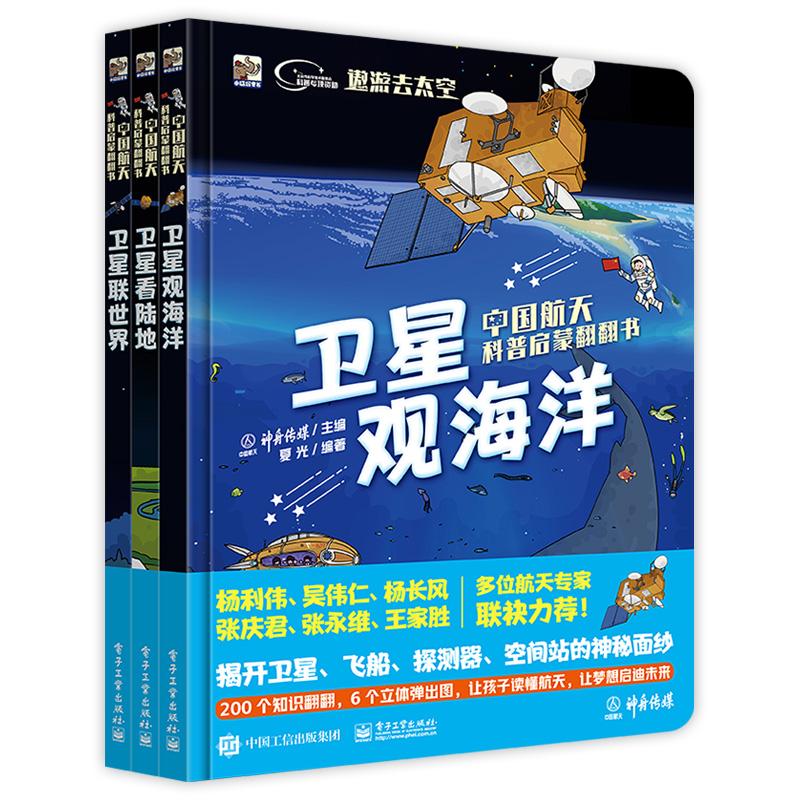 中国航天科普启蒙翻翻书·卫星看世界(全3册)中国航天科普启蒙绘本,让孩子读懂航天。中国首位飞天航天员杨利伟联袂多位航天领域专家力荐!200个知识翻翻,6个立体弹出图,让航天知识的表达更加生动有趣。(小猛犸童书出品)