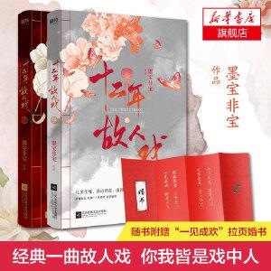 十二年 故人戏(2册) 江苏文艺出版社
