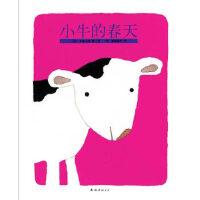 【旧书二手书9成新】小牛的春天 (日)五味太郎 绘,(日)猿渡静子 9787544242417 南海出版公司