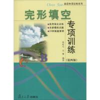 完形填空专项训练(第4版) 复旦大学出版社