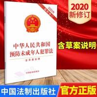 中华人民共和国预防未成年人犯罪法(含草案说明)单行本 2020新修订 中国法制出版社