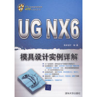 UG NX 6模具设计实例详解(配光盘)