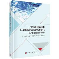水资源开发利用红线控制与动态管理研究-以广西北部湾经济区为例