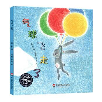 小恐龙波比绘本馆:气球飞走了 (小恐龙波比绘本馆,适合3-6岁幼儿,全彩绘本,图画书,睡前故事,儿童故事,亲子阅读,精装)