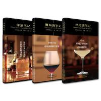 葡萄酒笔记 鸡尾酒笔记 洋酒笔记 套装共3册 上田和男 著 茶酒饮料 调制方法 全新 全集全套 畅销书