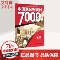 中国家装好设计7000例第3季.吊顶 李江军 编