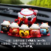 招财猫汽车摆件中控台车内装饰品车上用创意萌萌可爱个性车载香水