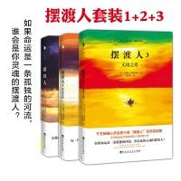 摆渡人套装1+2+3 全3册 克莱儿麦克福尔著 人性救赎之作 心灵治愈系小说 外国文学读物 励志丛书