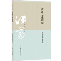江南文化理论(江南文化研究丛书)
