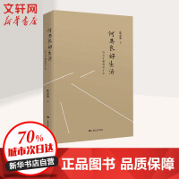 何为良好生活 行之于途而应于心 上海文艺出版社