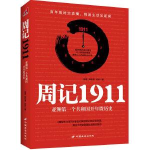 周记1911:亚洲一个共和国开年微历史 《�t望东方周刊》著名时事新闻记者探寻晚清