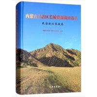 内蒙古自治区长城资源调查报告・战国赵北长城卷