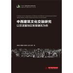 中西建筑文化交融研究――以京津冀地区教堂建筑为例