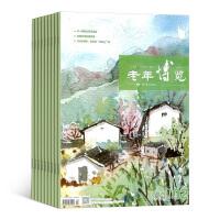 老年博览下半月杂志订阅 生活保健期刊图书2019年11月起订全年订阅 杂志铺