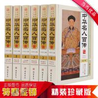 中华名人百传 精装16开全6册 礼盒包装 中国名人书籍 中国名人传记 正版书籍