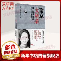 南京大屠杀 中信出版社