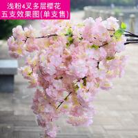仿真樱花枝婚庆樱花树桃花枝塑料花装饰花绢花客厅网红假花花束