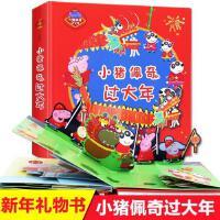 小猪佩奇过大年 啥是佩奇 儿童3d立体书洞洞翻翻绘本故事过年啦婴幼儿0-1-3-4-6-10周岁民俗中国传统节日启蒙早