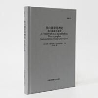 【新书店正版】黑白摄影的理论--黑白摄影在中国(影像文丛系列) [英]彼得内斯特鲁克(Peter Nesteruk)