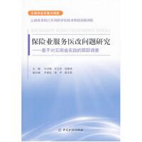 保险业服务医改问题研究--基于对云南省实践的跟踪调查