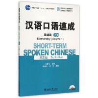 汉语口语速成・基础篇(第三版)(上册) 北京大学出版社