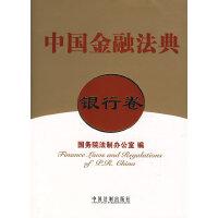 中国金融法典(银行卷)