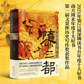 隳三都:蒙古灭金围城史(epub,mobi,pdf,txt,azw3,mobi)电子书