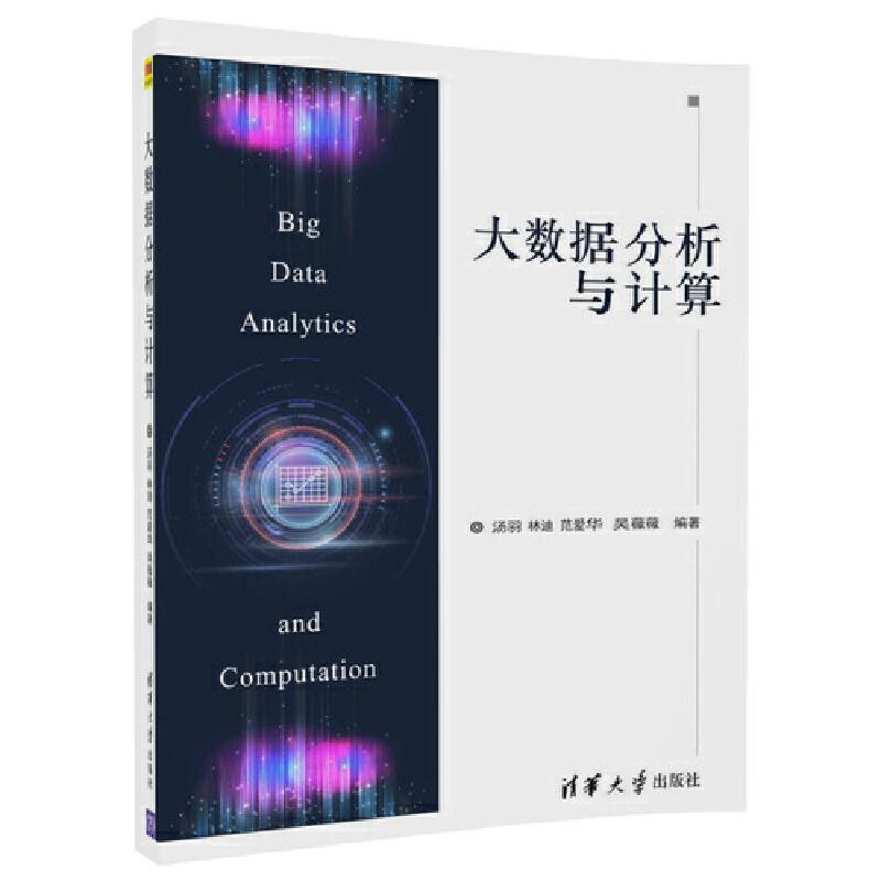 大数据分析与计算 PDF下载