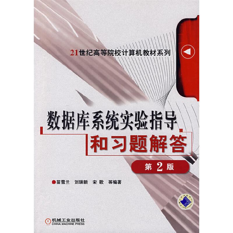 数据库系统实验指导和习题解答(第2版) PDF下载