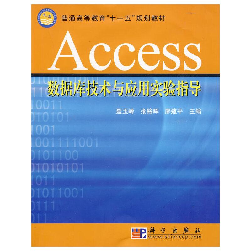 Access数据库技术与应用实验指导 PDF下载