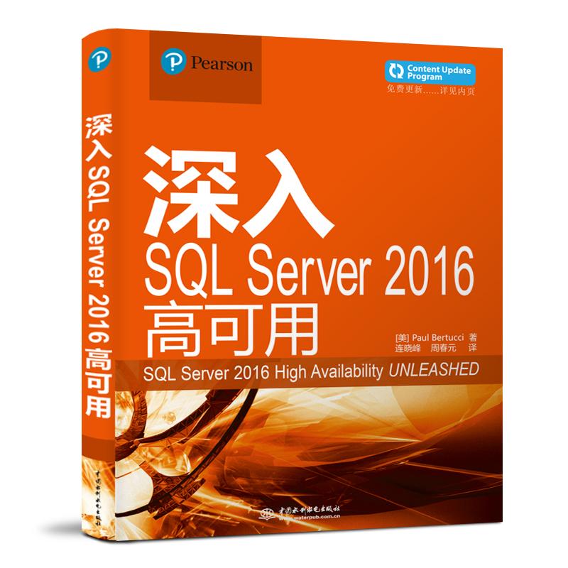 深入SQL Server 2016高可用 PDF下载