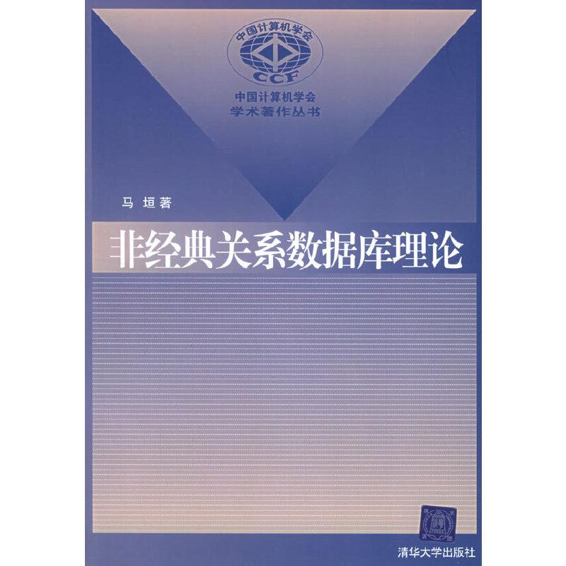 非经典关系数据库理论——中国计算机学会学术著作丛书 PDF下载