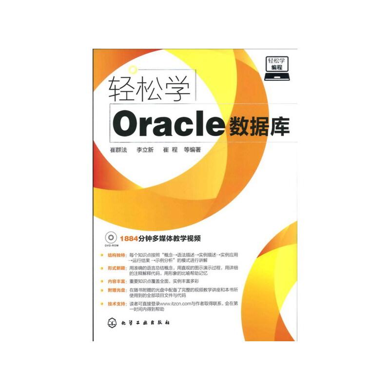 轻松学编程--轻松学Oracle数据库(附光盘)(本书具有知识全面、实例精彩、指导性强的特点,以全面的知识及丰富的实例来指导读者透彻地学习Oracle数据库各方面的知识。) PDF下载
