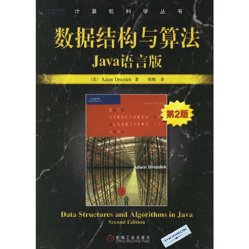 数据结构与算法-Java语言版(第2版)——计算机科学丛书 PDF下载