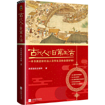 古代人的日常生活(epub,mobi,pdf,txt,azw3,mobi)电子书