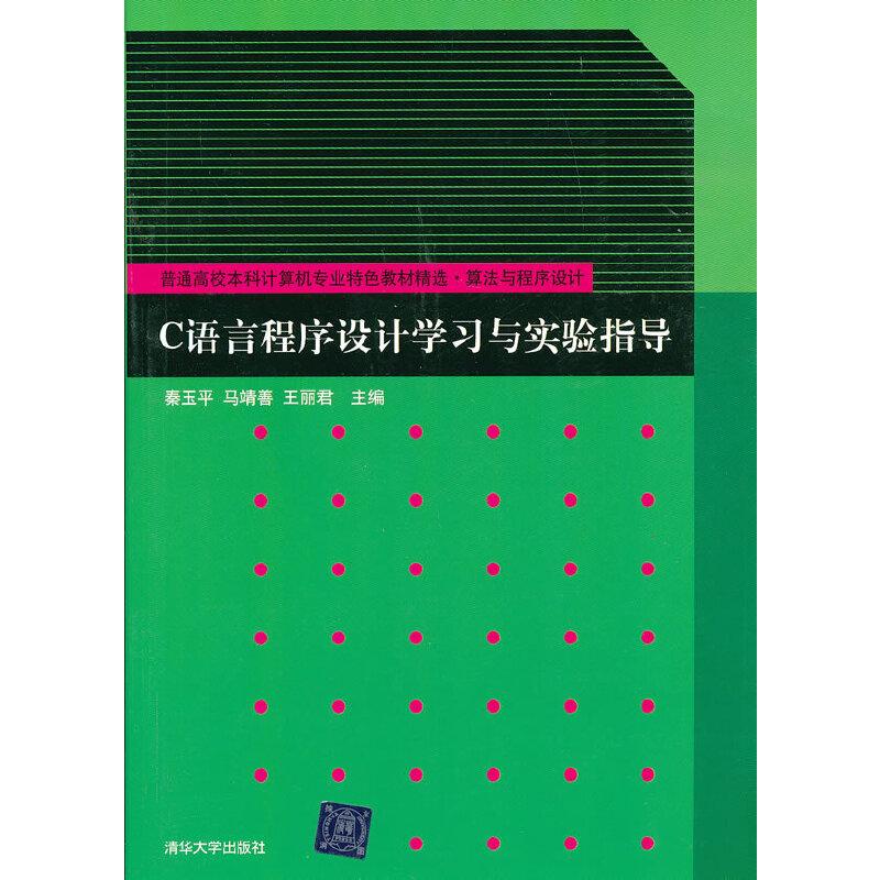 C语言程序设计学习与实验指导(普通高校本科计算机专业特色教材精选 算法与程序设计) PDF下载